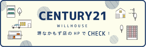 CENTURY21堺なかもず店のHPへ