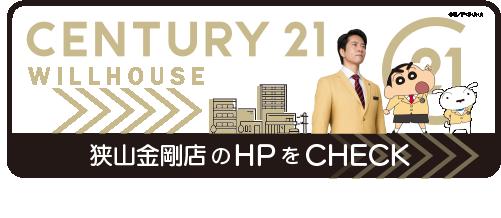 CENTURY21狭山金剛店のHPへ